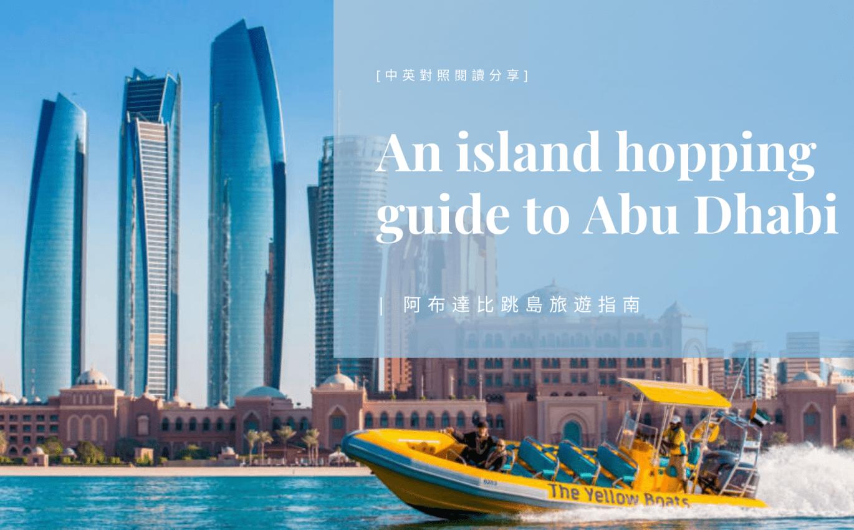 中英對照 – 阿布達比跳島旅遊指南!享受最宜人的島嶼風光