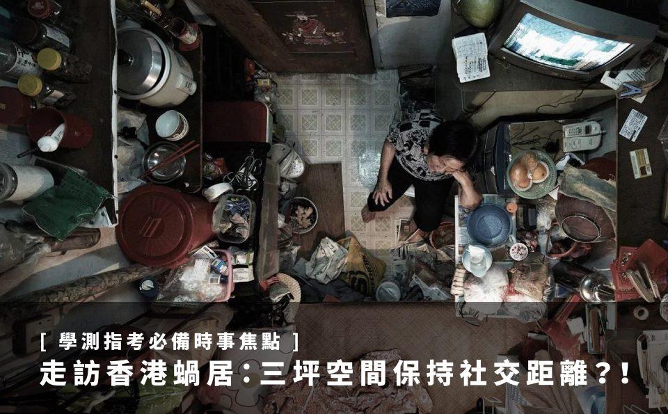 [學測指考必備時事焦點] 走訪香港蝸居:三坪空間保持社交距離?!