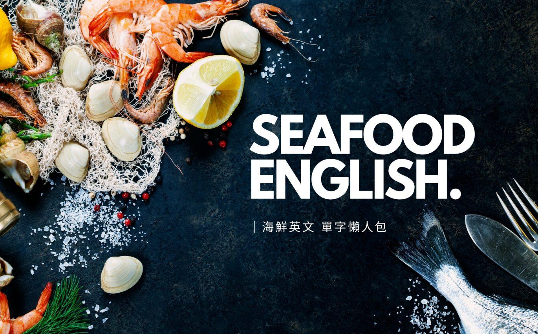 比奇堡到了!各式【 海鮮英文 】大集合!出國點菜不再是難事!