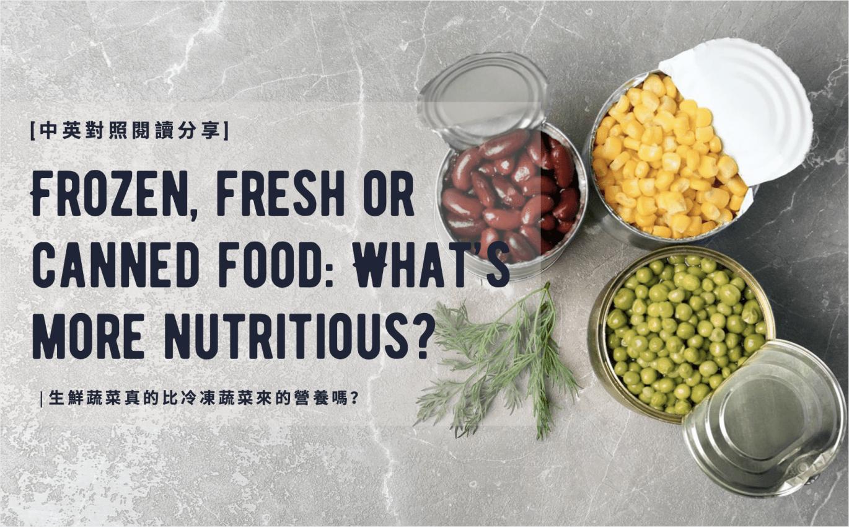 中英對照 – 生鮮蔬菜真的比冷凍蔬菜來的營養嗎?