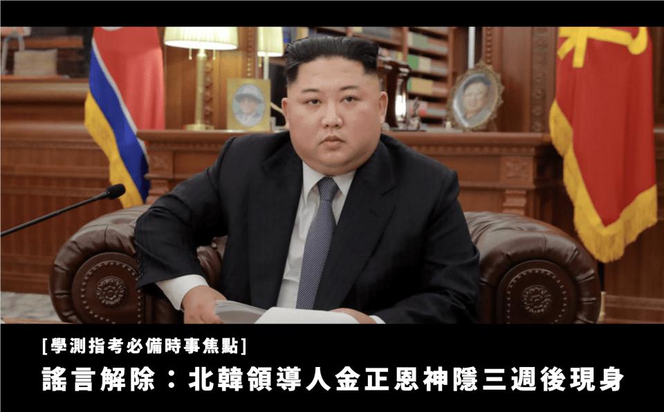 [學測指考必備時事焦點] 謠言解除:北韓領導人金正恩神隱三週後現身