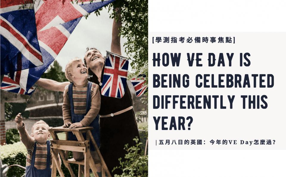 [學測指考必備時事焦點] 五月八日的英國:今年的VE Day怎麼過?