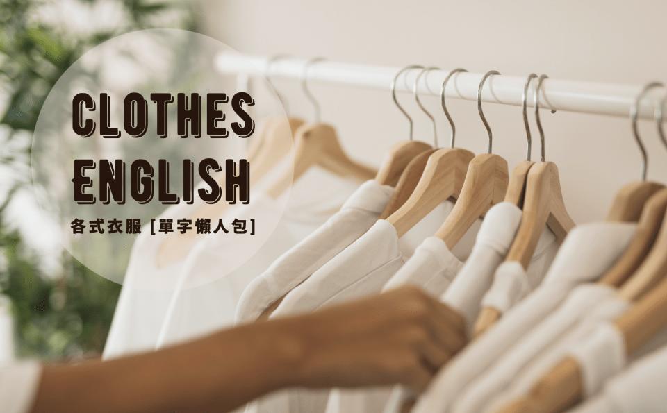 【衣服英文】國外網購必備!各類服飾、服裝種類的英文都在這!