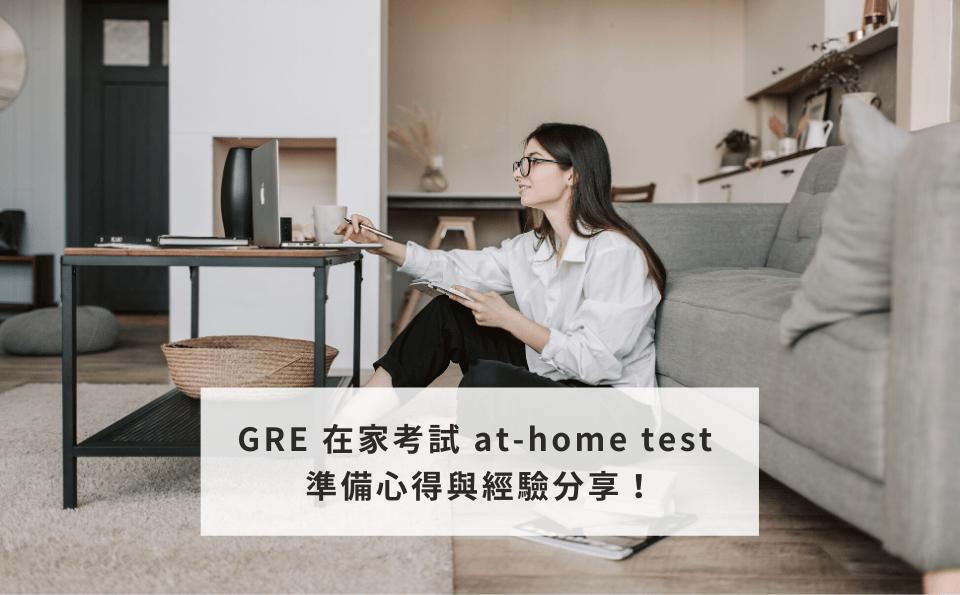 GRE 在家考試 at-home test 準備心得與經驗分享!