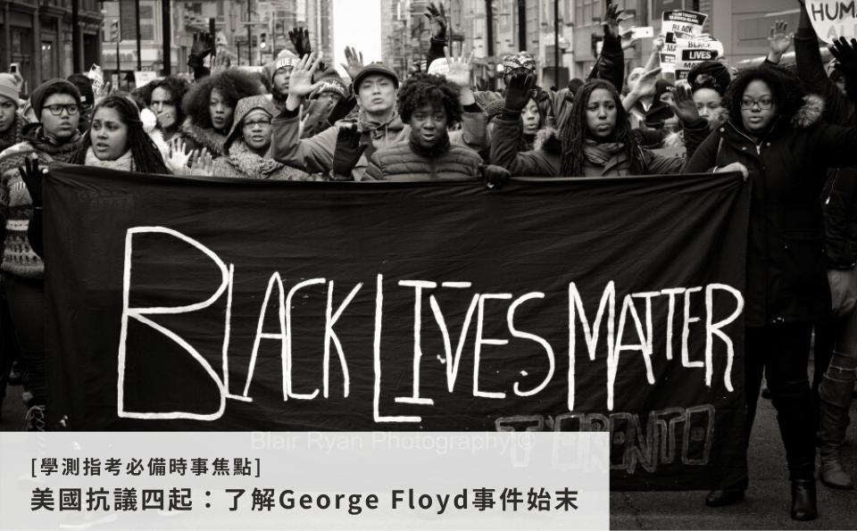 [學測指考必備時事焦點] 美國抗議四起:了解George Floyd事件始末