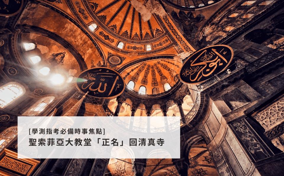 [學測指考必備時事焦點] 聖索菲亞大教堂「正名」回清真寺