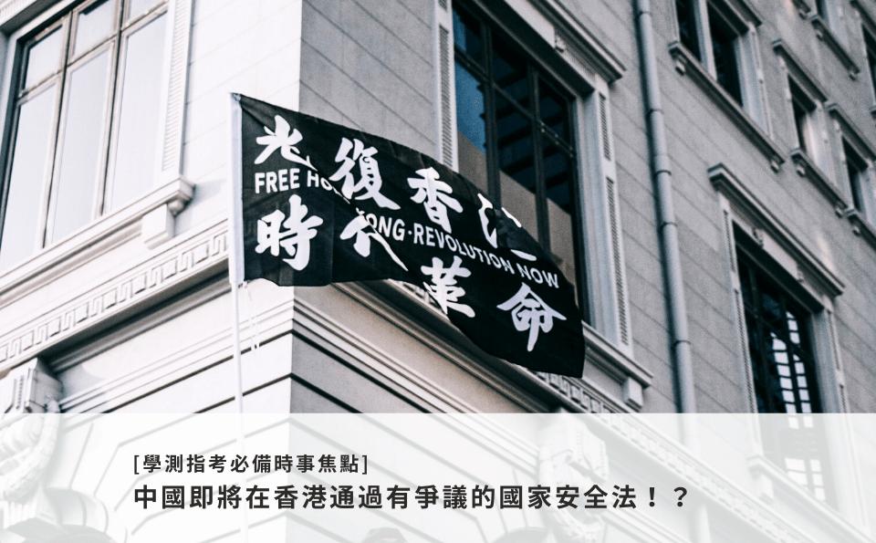 [學測指考必備時事焦點] 中國即將在香港通過有爭議的國家安全法!?