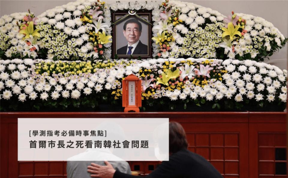 [學測指考必備時事焦點] 首爾市長之死看南韓社會問題