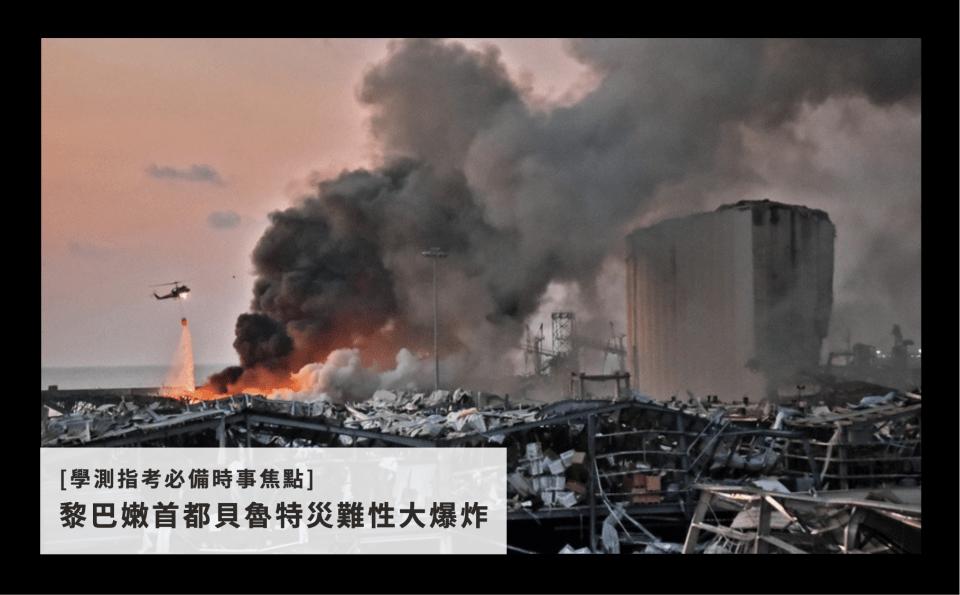 [學測指考必備時事焦點] 黎巴嫩首都貝魯特災難性大爆炸