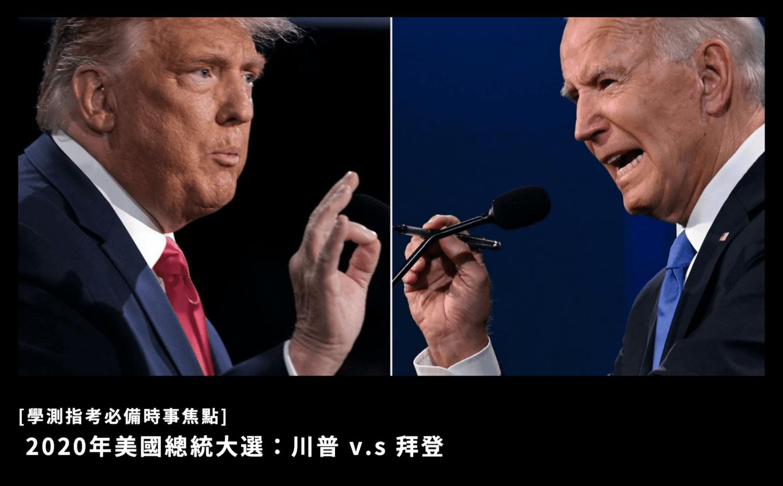 [學測指考必備時事焦點] 2020年美國總統大選:川普 v.s 拜登