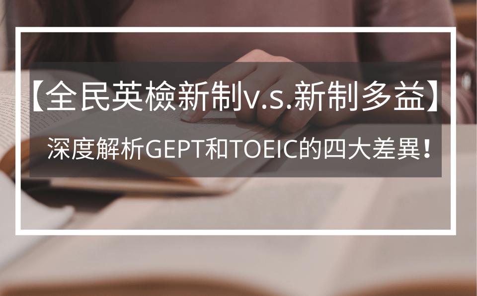 【全民英檢新制vs新制多益】深度解析GEPT和TOEIC的四大差異!