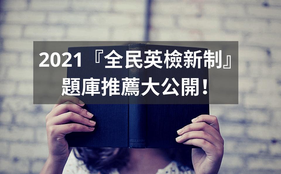 2021!新制全民英檢題庫推薦大公開!
