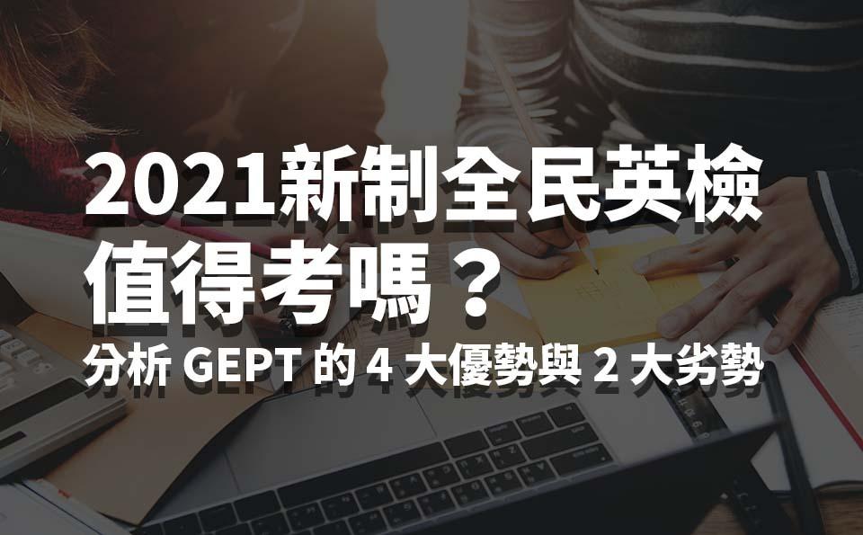 2021新制全民英檢值得考嗎?分析 GEPT 的 4 大優勢與 2 大劣勢!