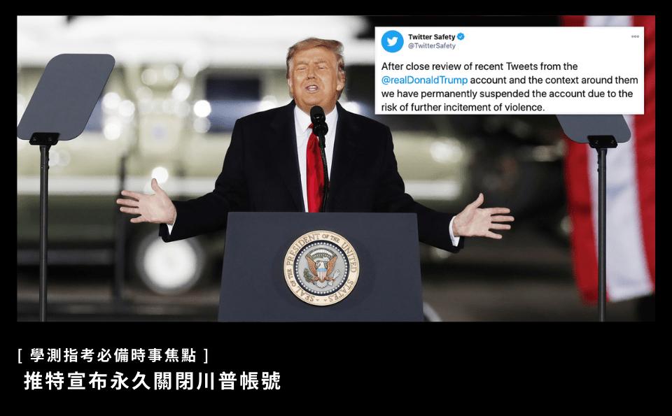 [學測指考必備時事焦點] 推特宣布永久關閉川普帳號