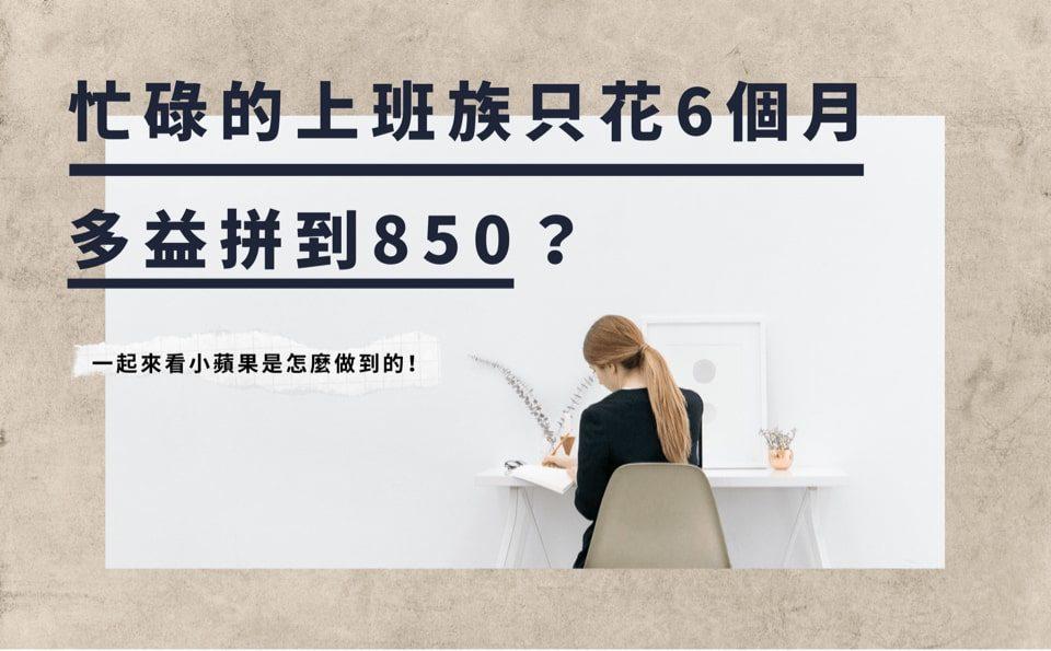 【用戶故事】忙碌的上班族,如何咬牙 6 個月,把多益拼到 850?