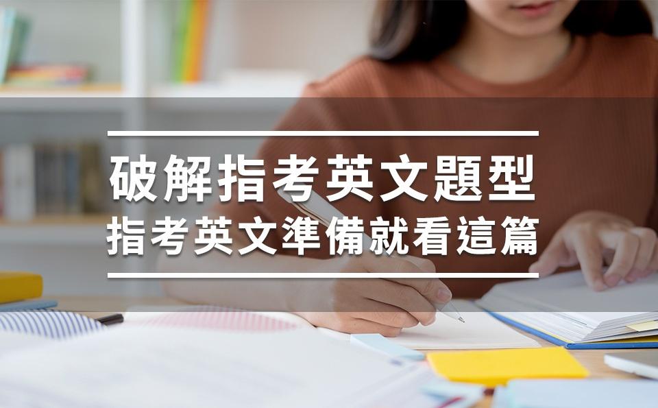 破解指考英文題型,指考英文準備就看這篇!