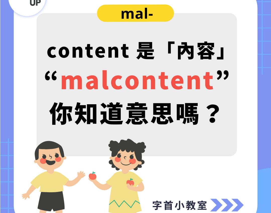 字首教室:content 是「內容」,「malcontent」你知道意思嗎?