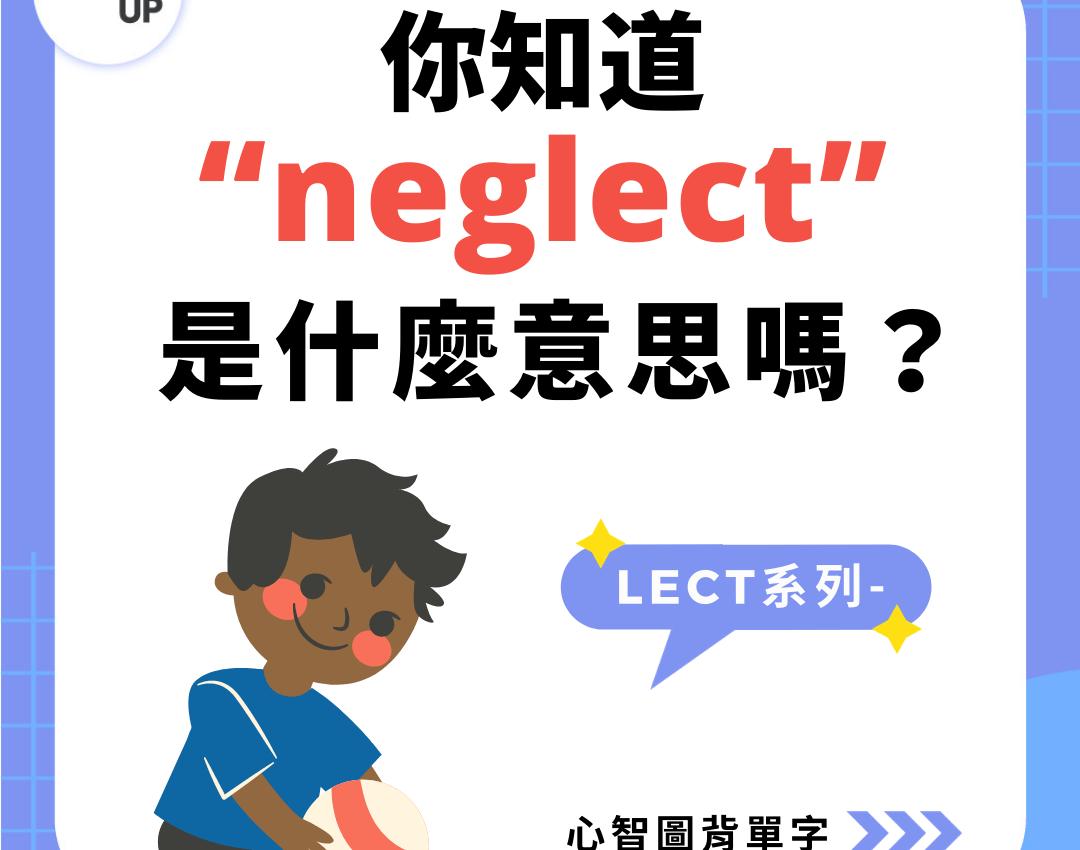 超高效心智圖背單字學習法–lect系列!