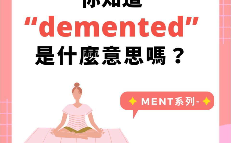 超高效心智圖背單字學習法–ment系列!