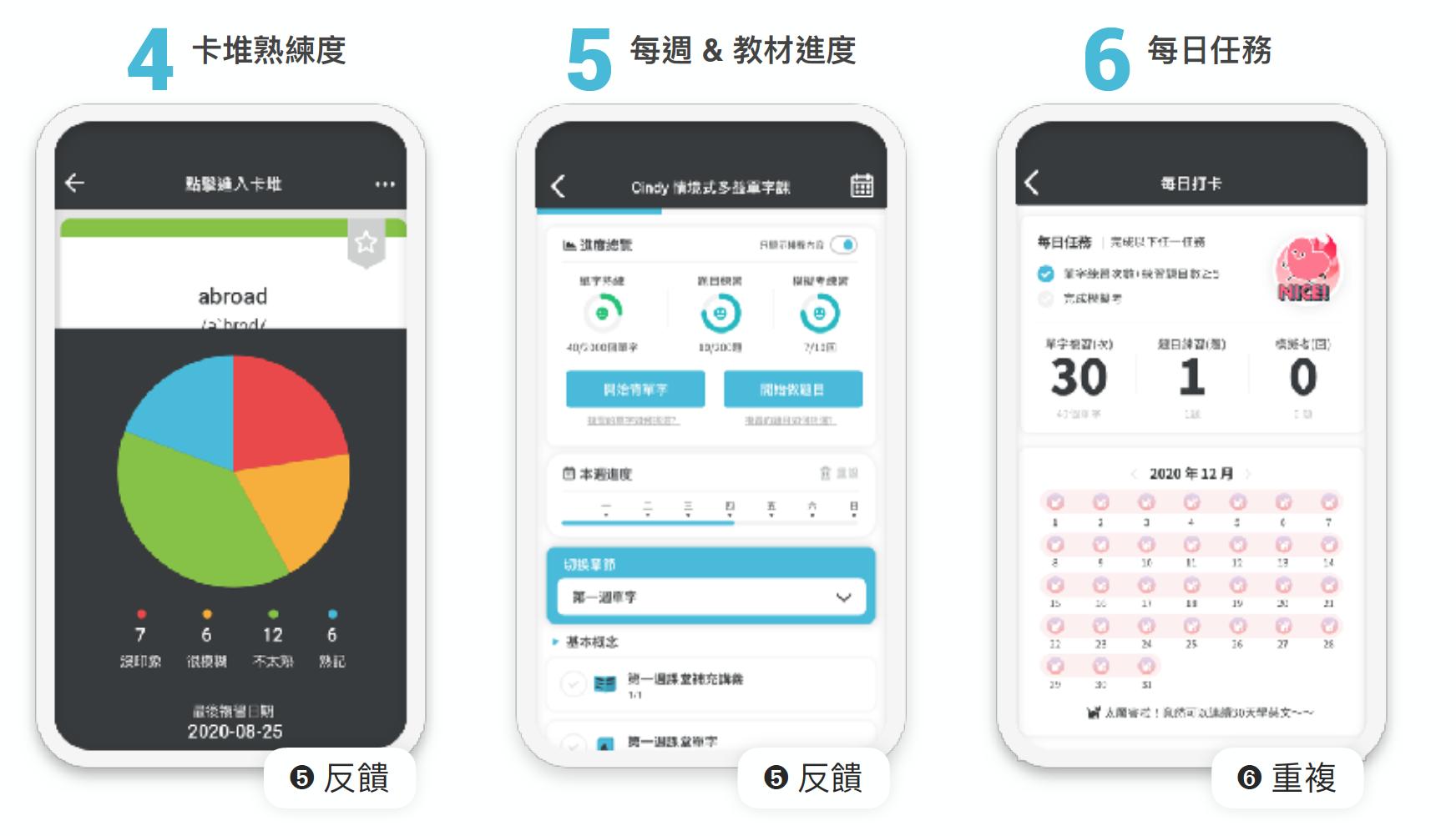 word up app、word up 數位教材、進度規劃、進度排程。