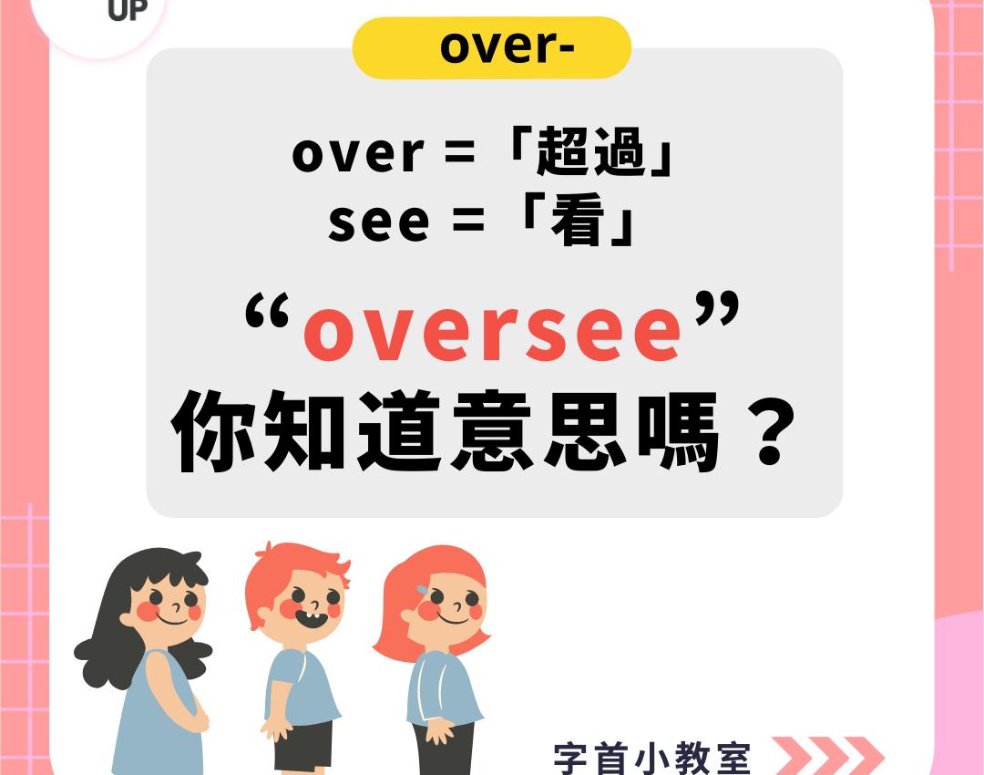 字首教室:over = 超過;see = 看,「oversee」你知道意思嗎?