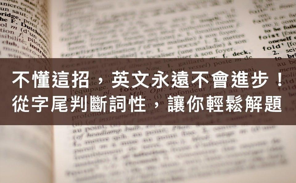 不懂這招,英文永遠不會進步!從字尾判斷英文詞性,讓你輕鬆解題!