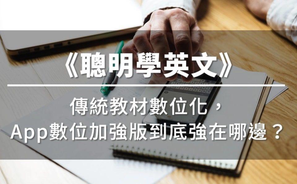 《聰明學英文》傳統教材數位化,App數位加強版到底強在哪邊?