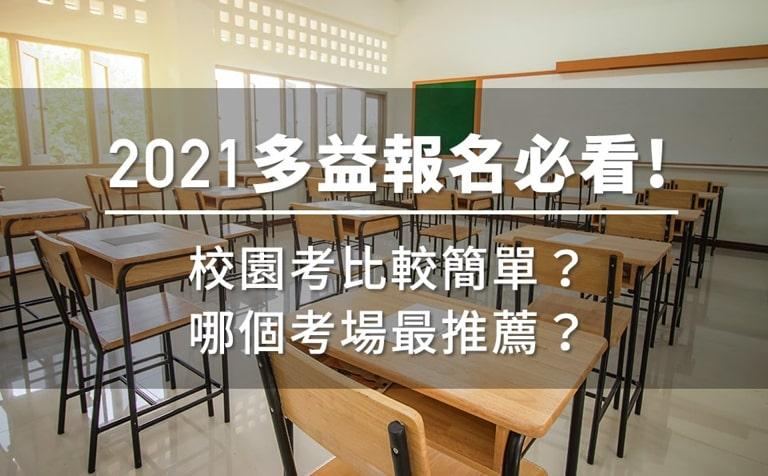 2021多益報名必看|校園考比較簡單?哪個考場最推薦?