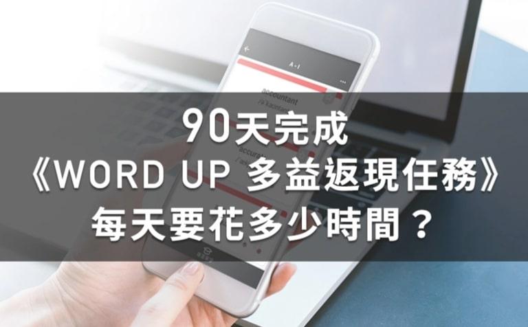 90 天完成《WORD UP 多益返現任務》,每天要花多少時間?